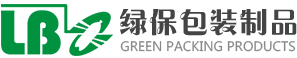 江门市蓬江区绿保包装制品有限公司
